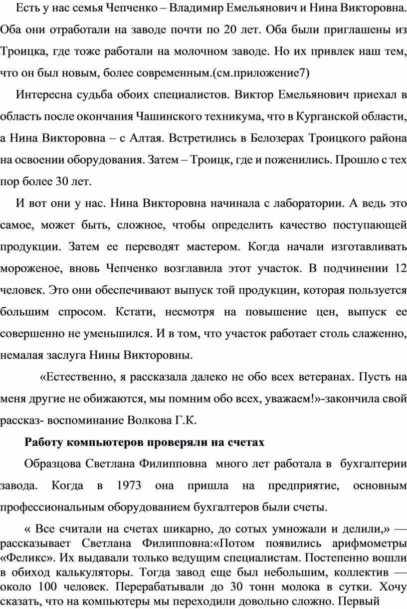 Есть у нас семья Чепченко – Владимир