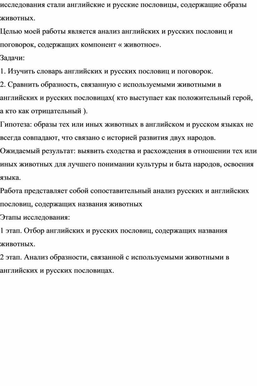Целью моей работы является анализ английских и русских пословиц и поговорок, содержащих компонент « животное»
