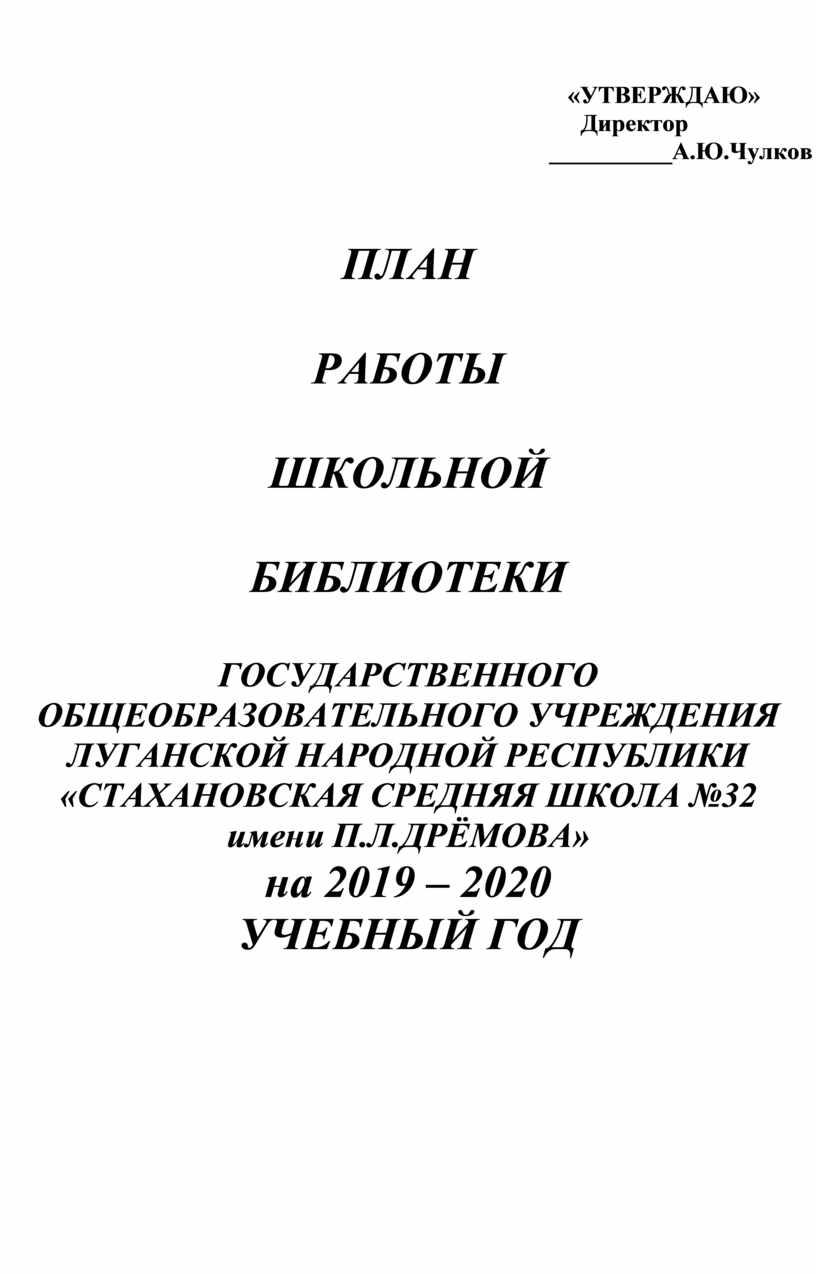 УТВЕРЖДАЮ» Директор __________А