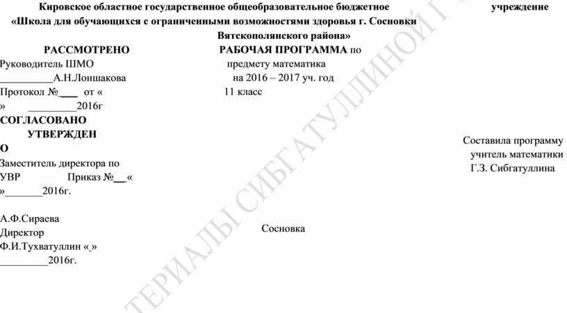 Кировское областное государственное общеобразовательное бюджетное учреждение «Школа для обучающихся с ограниченными возможностями здоровья г