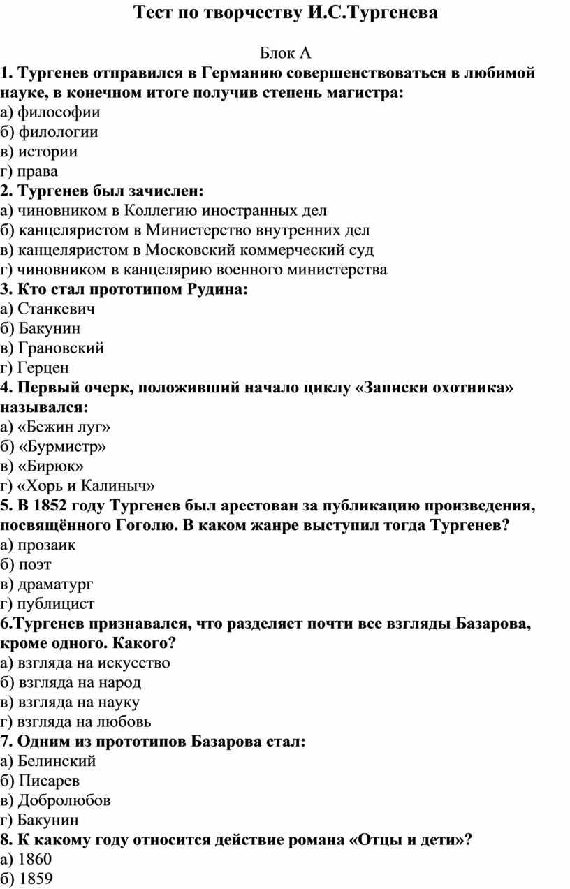 Тест по творчеству И.С.Тургенева