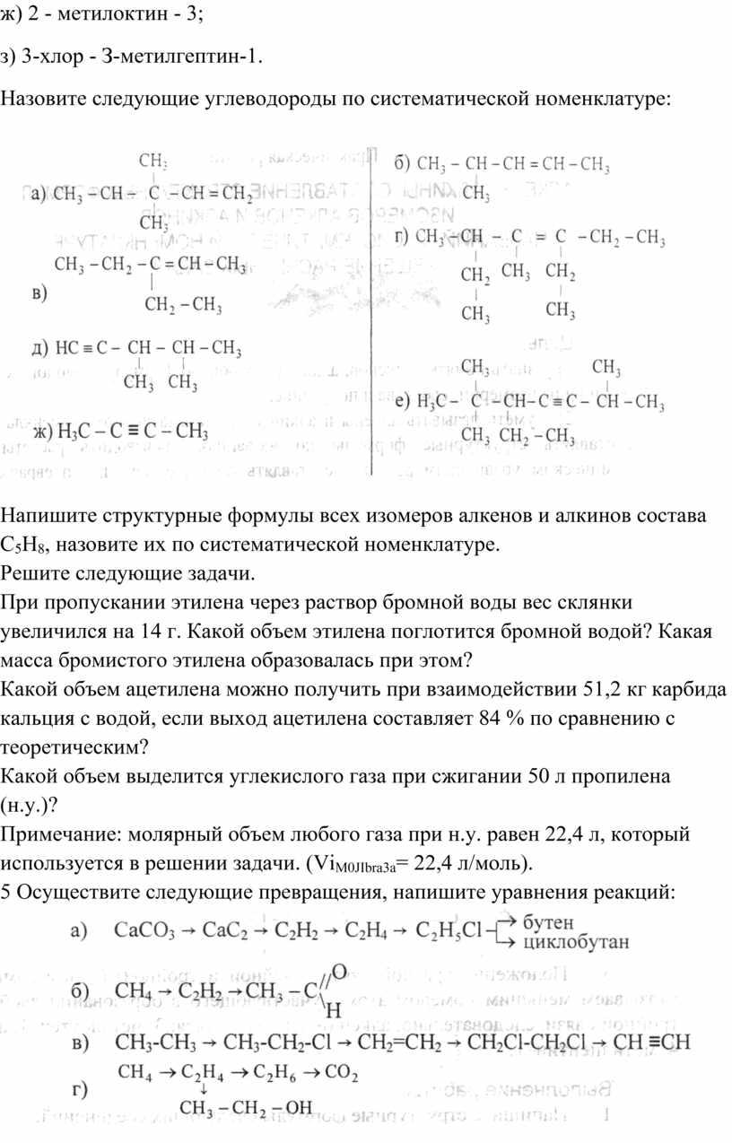 З-метилгептин-1. •