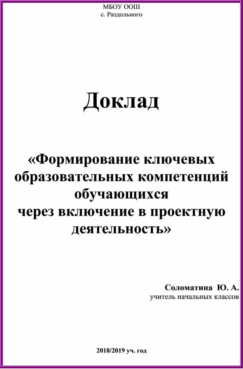 МБОУ ООШ с. Раздольного