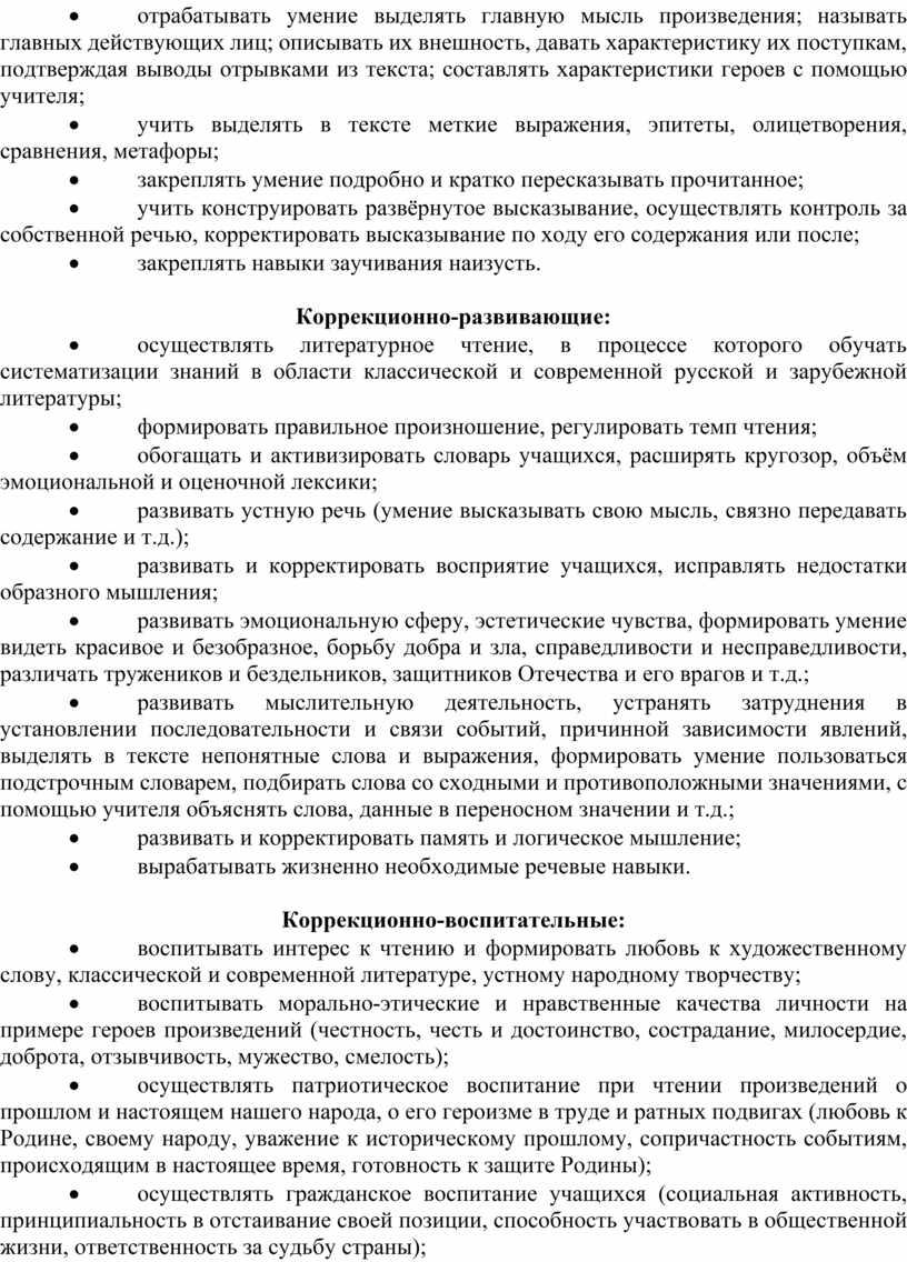 Коррекционно-развивающие: · осуществлять литературное чтение, в процессе которого обучать систематизации знаний в области классической и современной русской и зарубежной литературы; · формировать правильное произношение, регулировать…