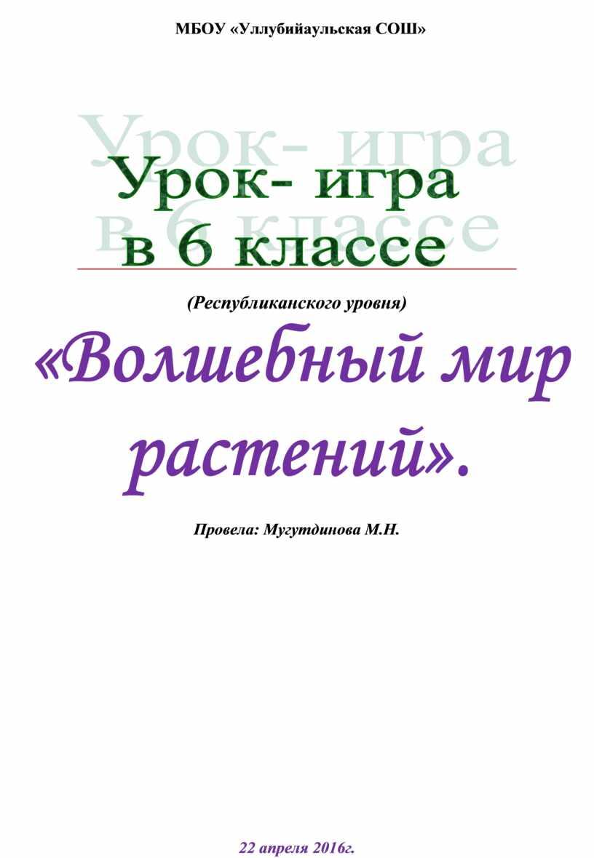 МБОУ «Уллубийаульская СОШ» (Республиканского уровня) «Волшебный мир растений»