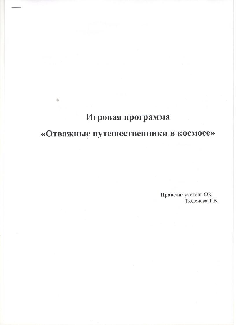 """Игровая программа """"Отважные путешественники в космосе"""""""
