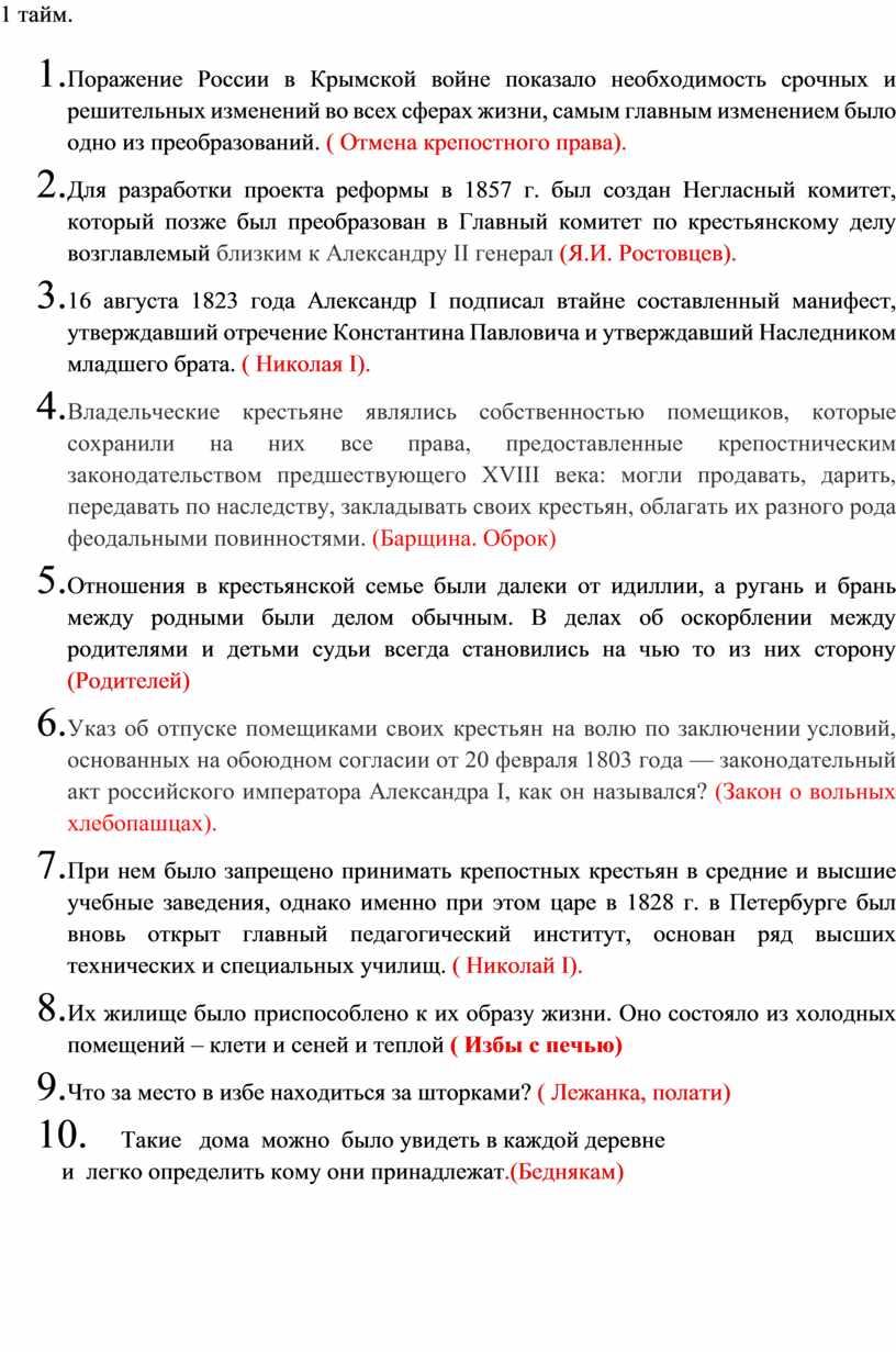 Поражение России в Крымской войне показало необходимость срочных и решительных изменений во всех сферах жизни, самым главным изменением было одно из преобразований