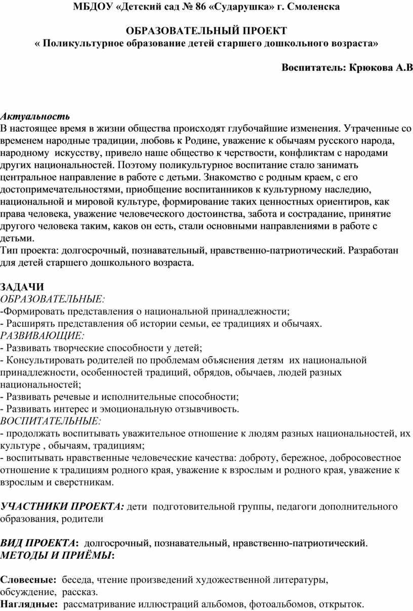 МБДОУ «Детский сад № 86 «Сударушка» г