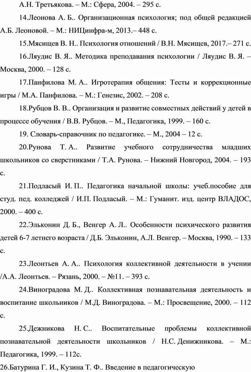 А.Н. Третьякова. – М.: Сфера, 2004
