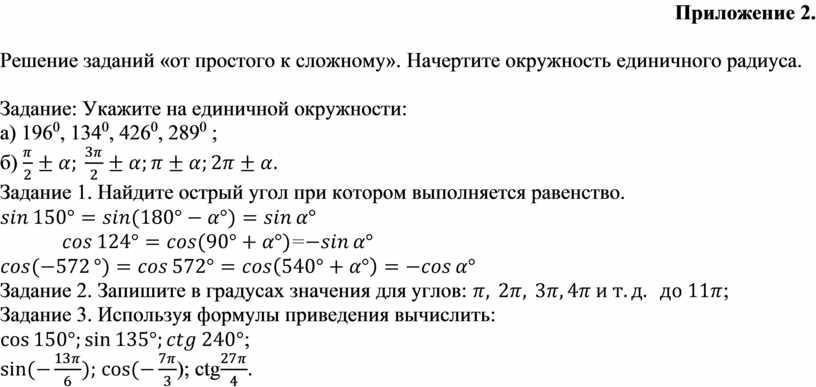 Приложение 2. Решение заданий «от простого к сложному»