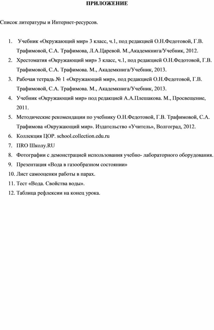 ПРИЛОЖЕНИЕ Список литературы и