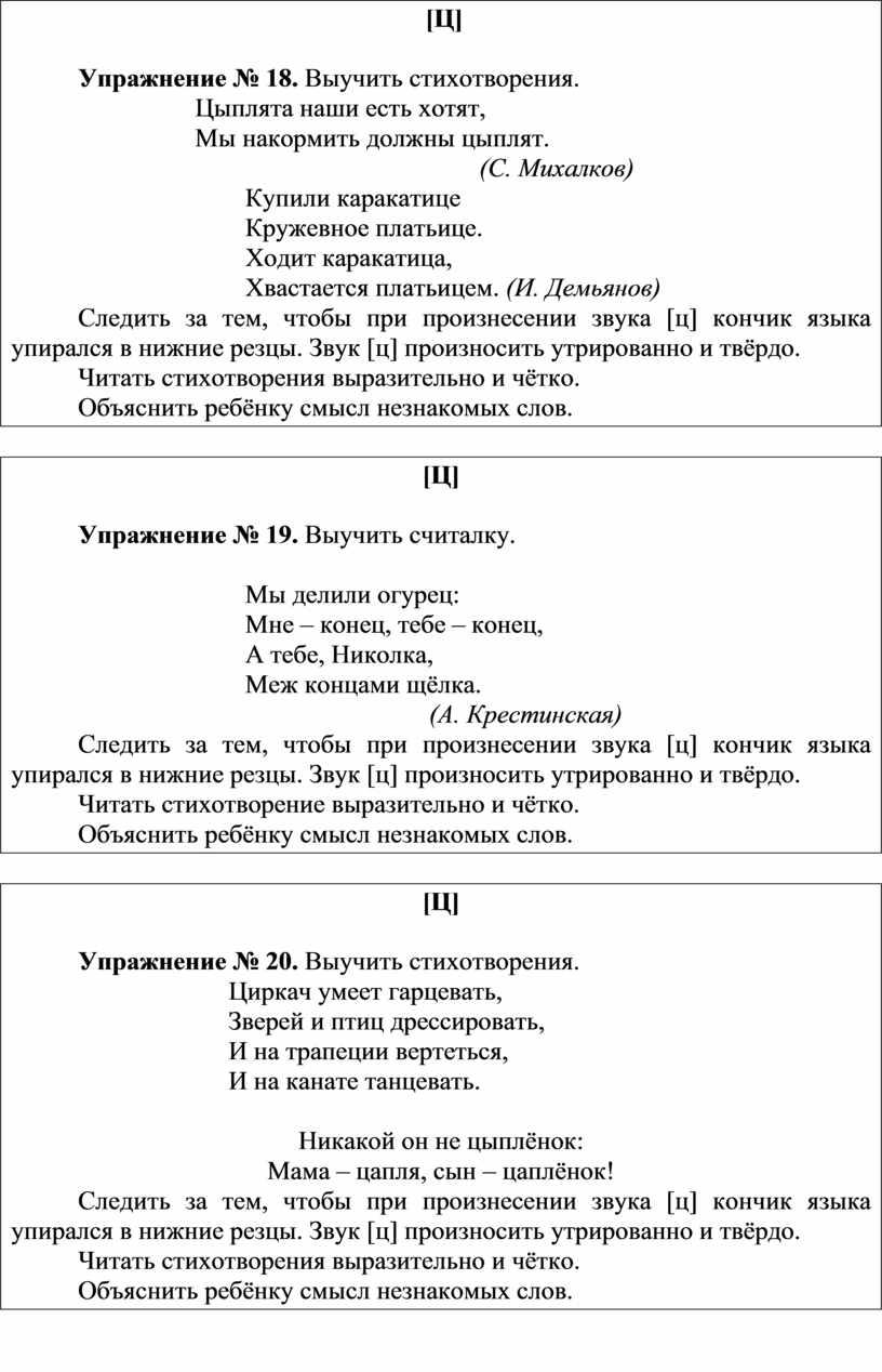 Ц] Упражнение № 18. Выучить стихотворения