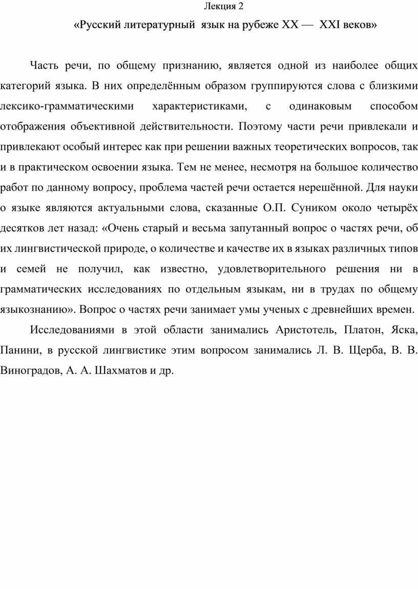 Лекция 2 «Русский литературный язык на рубеже
