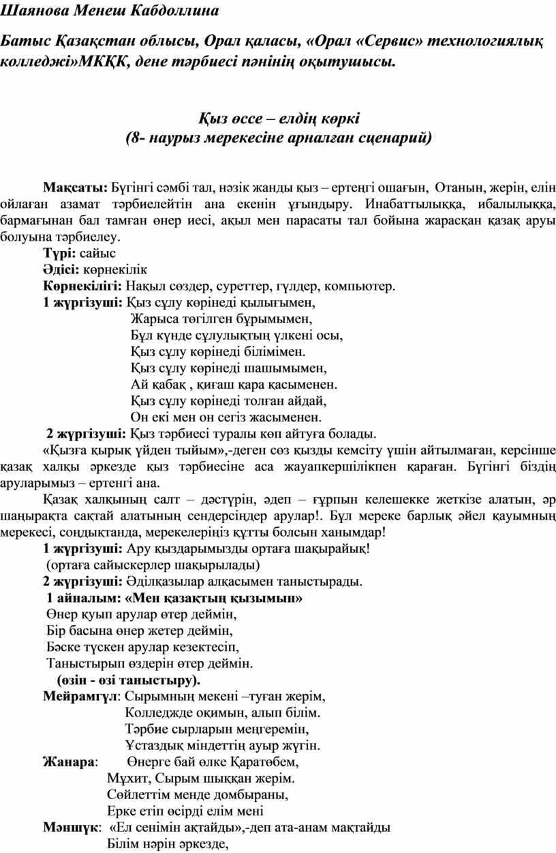 Шаянова Менеш Кабдоллина Батыс Қазақстан облысы,