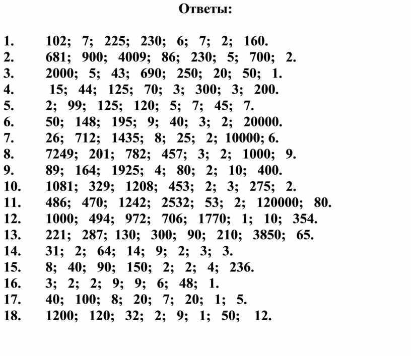 Ответы: 1. 102; 7; 225; 230; 6; 7; 2; 160