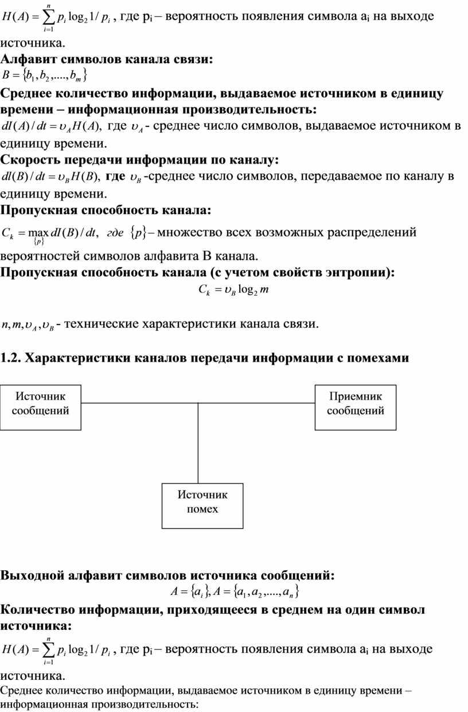 Алфавит символов канала связи: