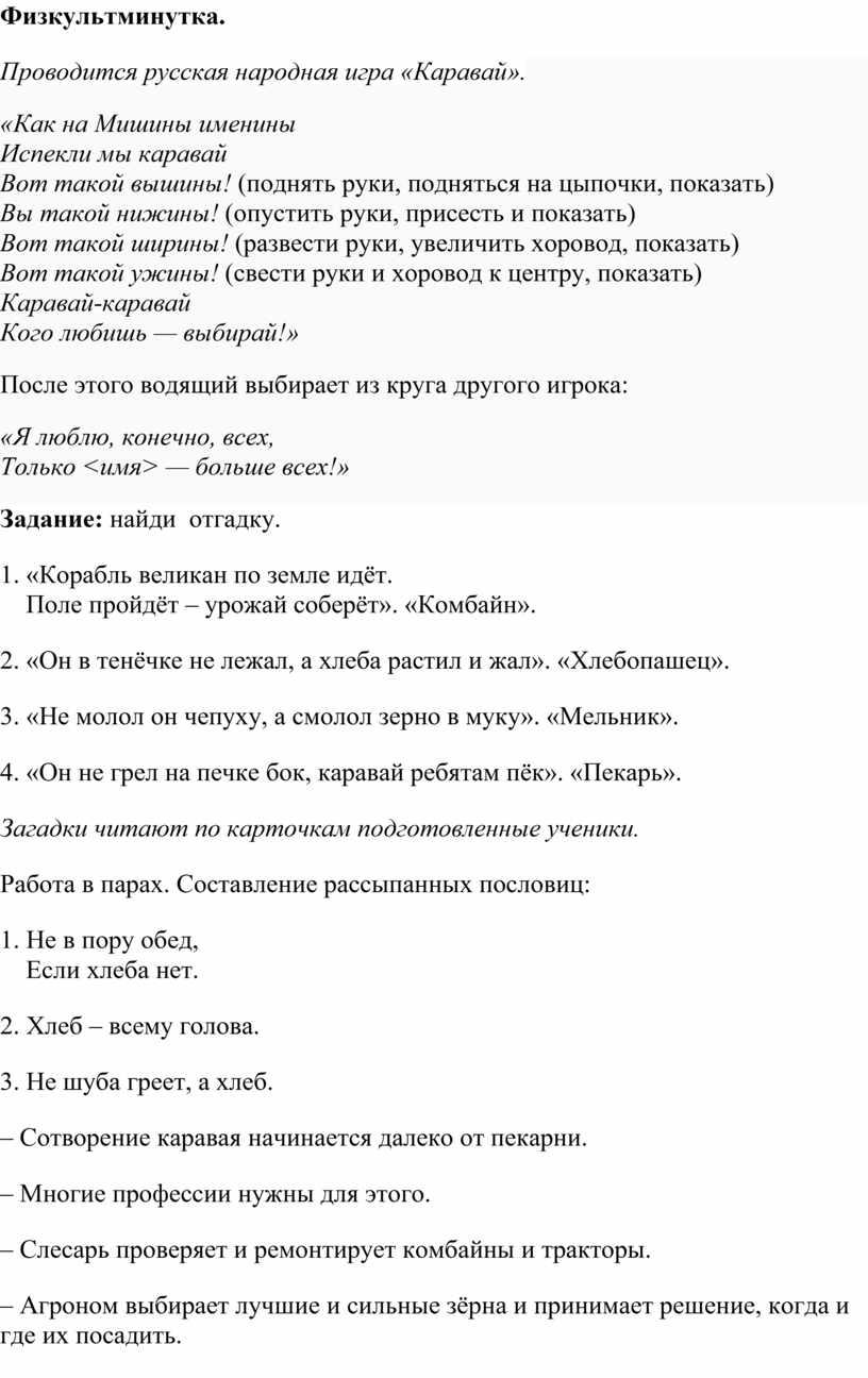Физкультминутка. Проводится русская народная игра «Каравай»