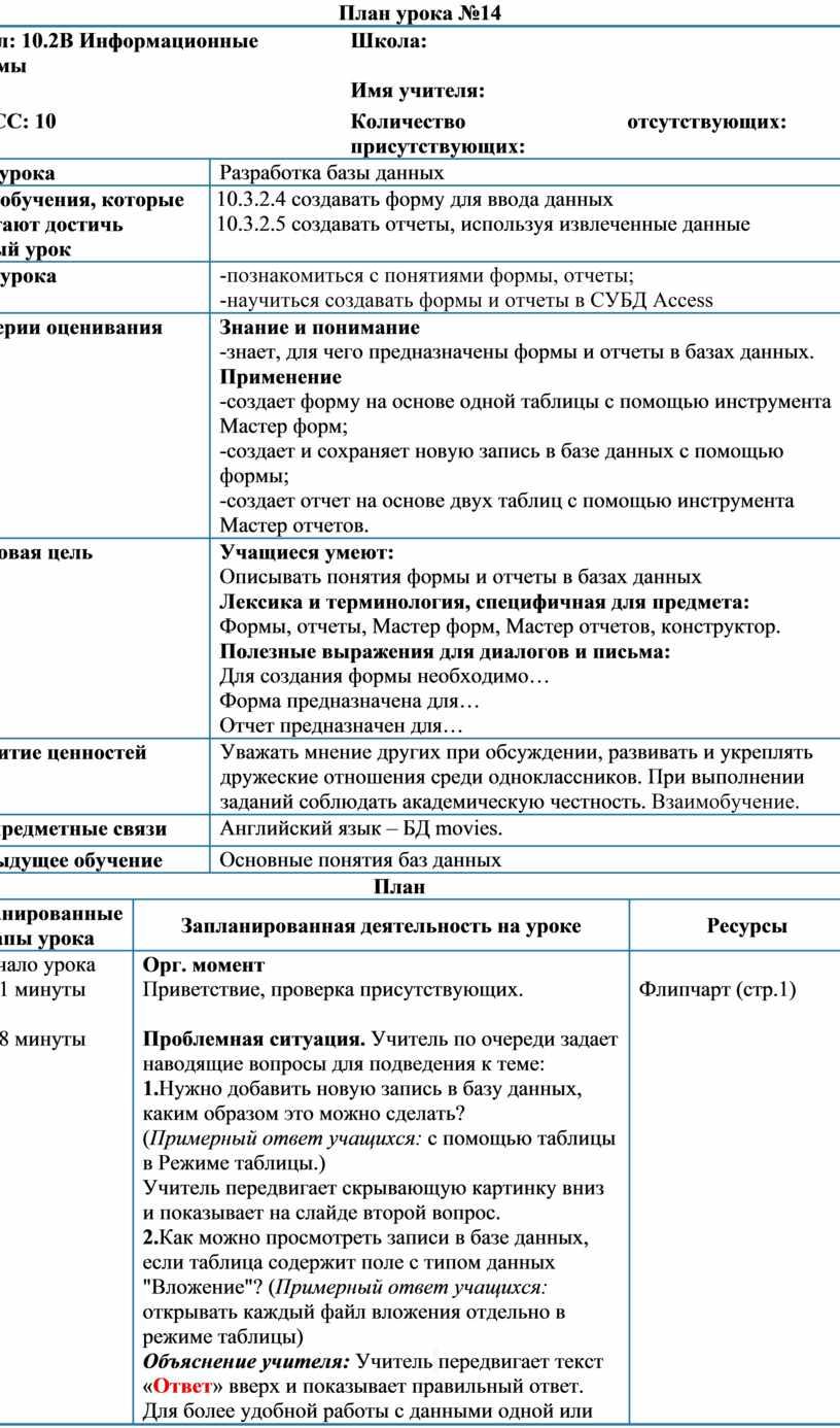 План урока №1 4 Раздел: 10