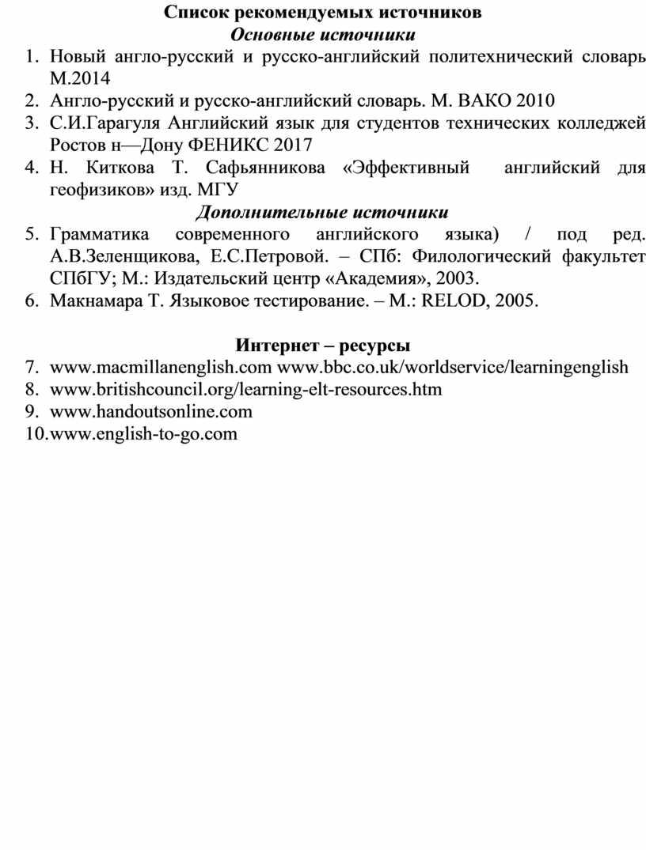 Список рекомендуемых источников