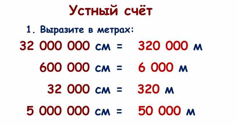 Устный счёт 1. Выразите в метрах: 32 000 000 см = 600 000 см = 32 000 см = 5 000 000 см = 320…