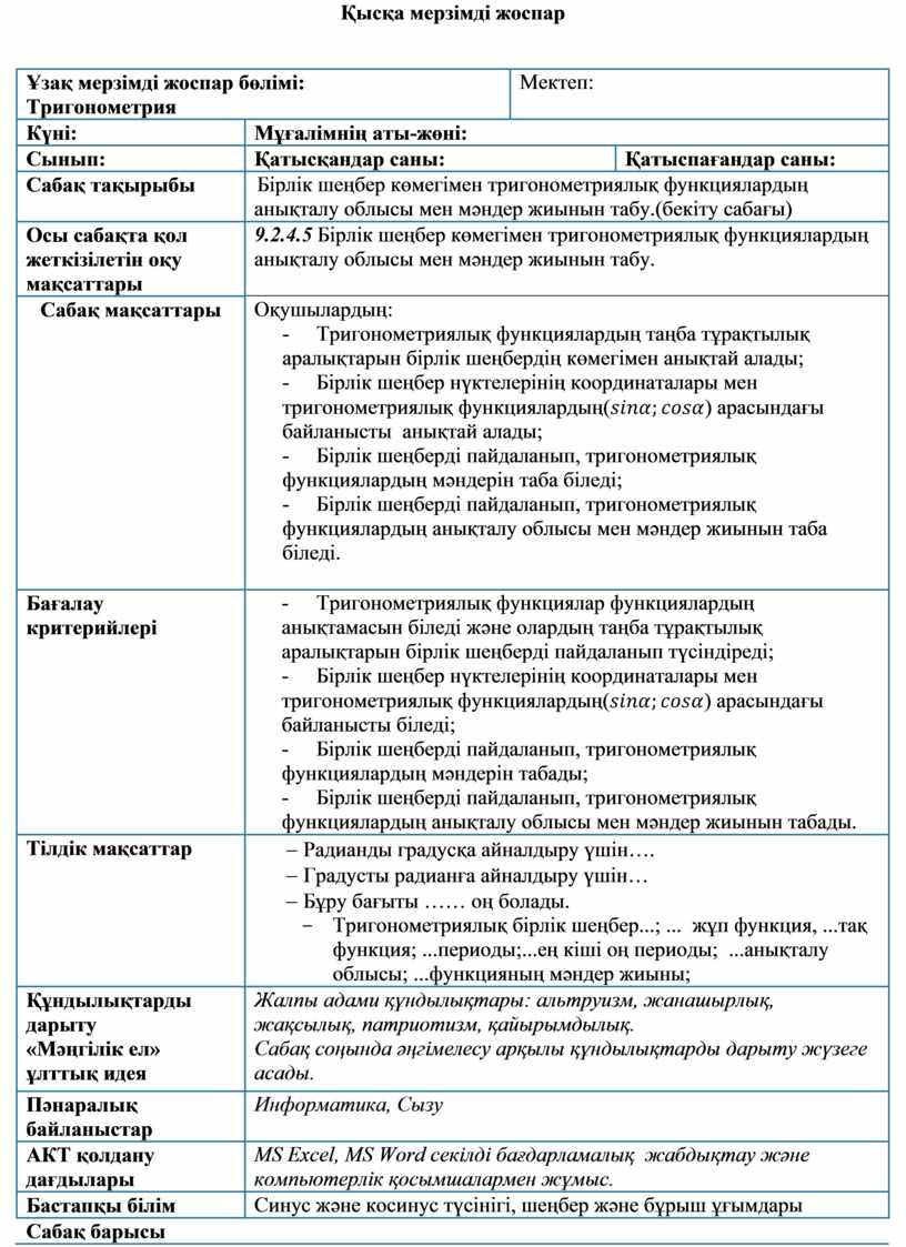 Тригонометрия Мектеп: