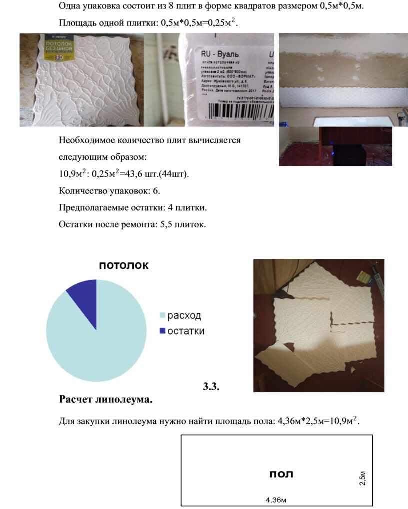 Одна упаковка состоит из 8 плит в форме квадратов размером 0,5м*0,5м