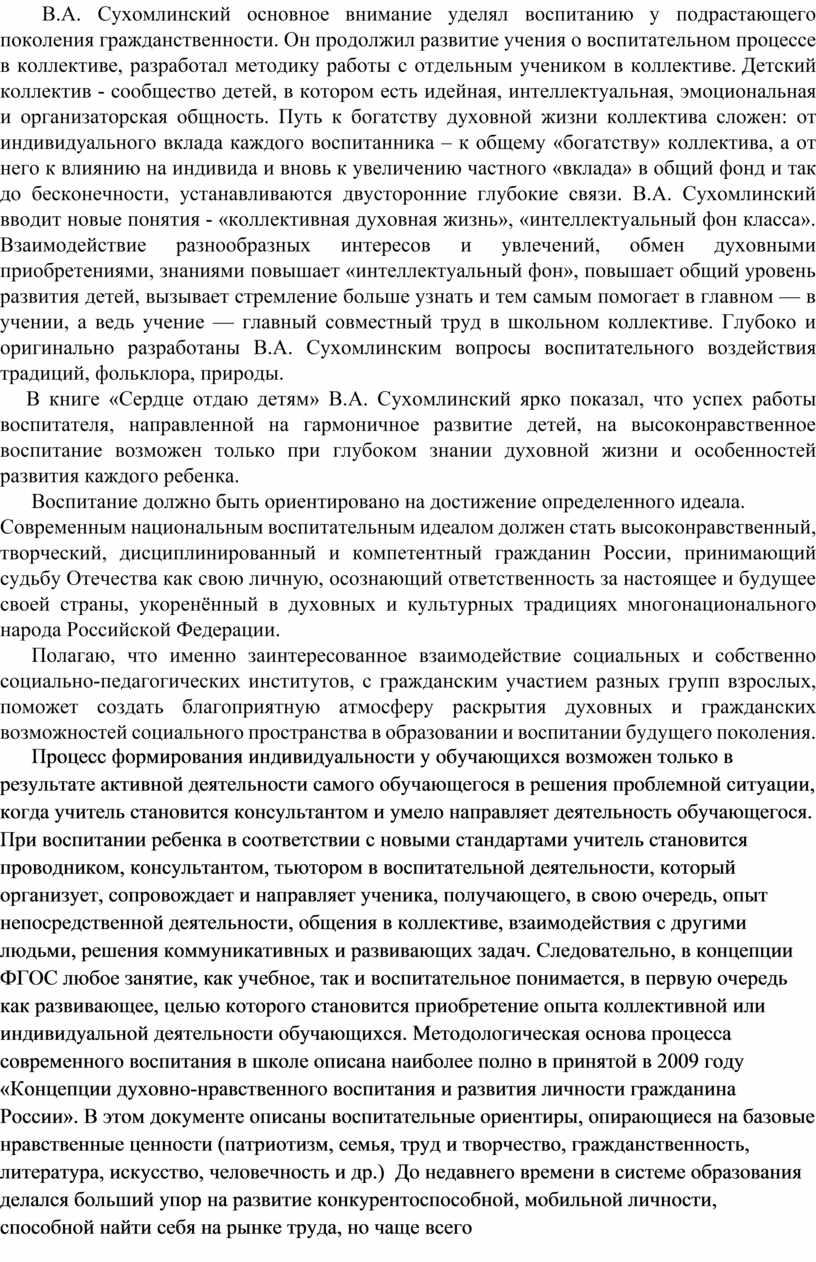 В.А. Сухомлинский основное внимание уделял воспитанию у подрастающего поколения гражданственности