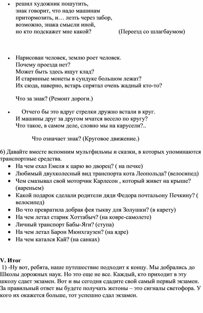 Переезд со шлагбаумом)