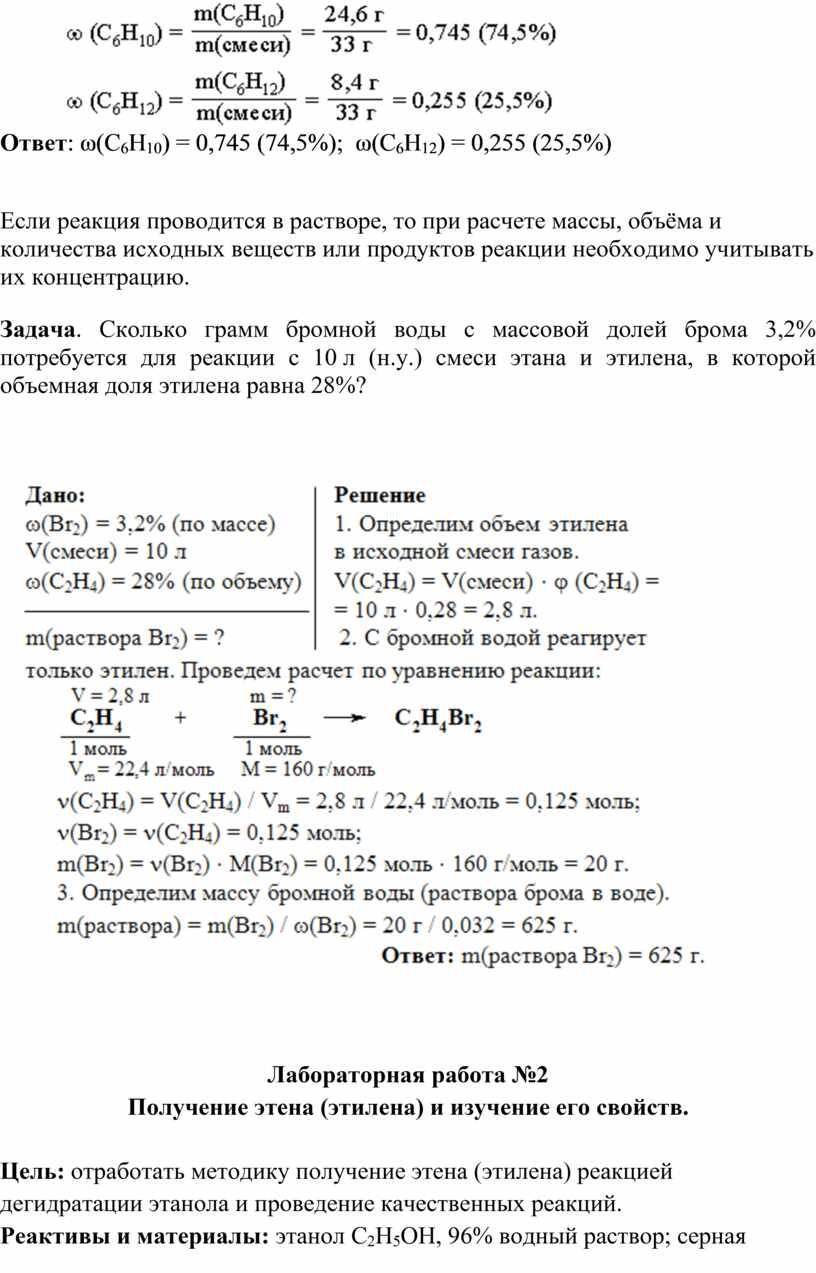 Ответ : ω(С 6 Н 10 ) = 0,745 (74,5%); ω(С 6