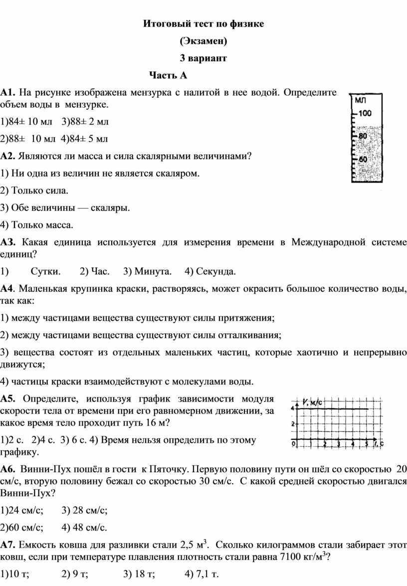 Итоговый тест по физике (Экзамен) 3 вариант