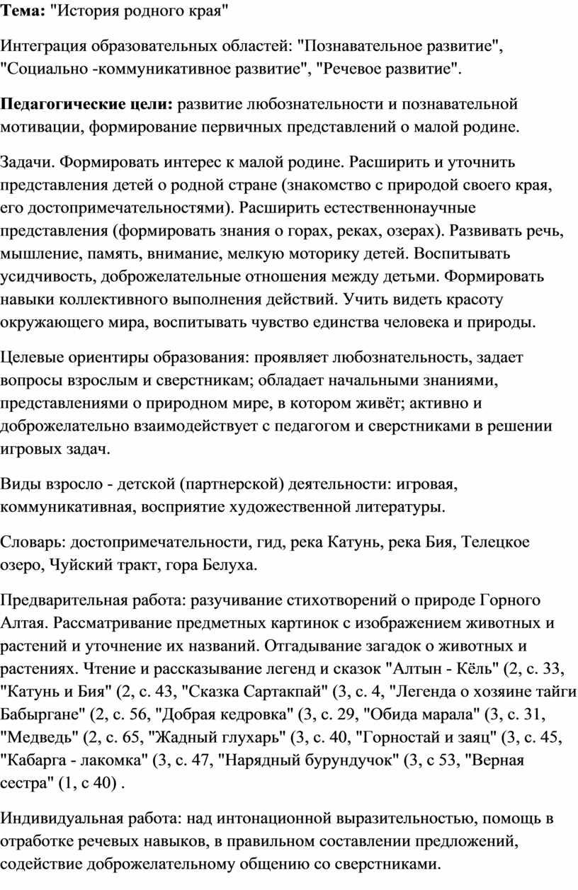 "Тема: ""История родного края"""
