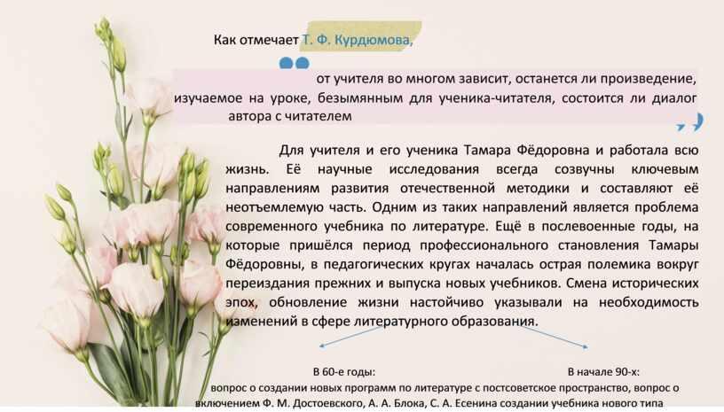 Как отмечает Т. Ф. Курдюмова, от учителя во многом зависит, останется ли произведение, изучаемое на уроке, безымянным для ученика-читателя, состоится ли диалог автора с читателем