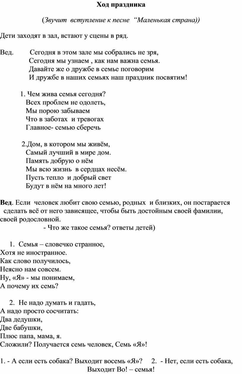 """Ход праздника ( Звучит вступление к песне """"Маленькая страна))"""