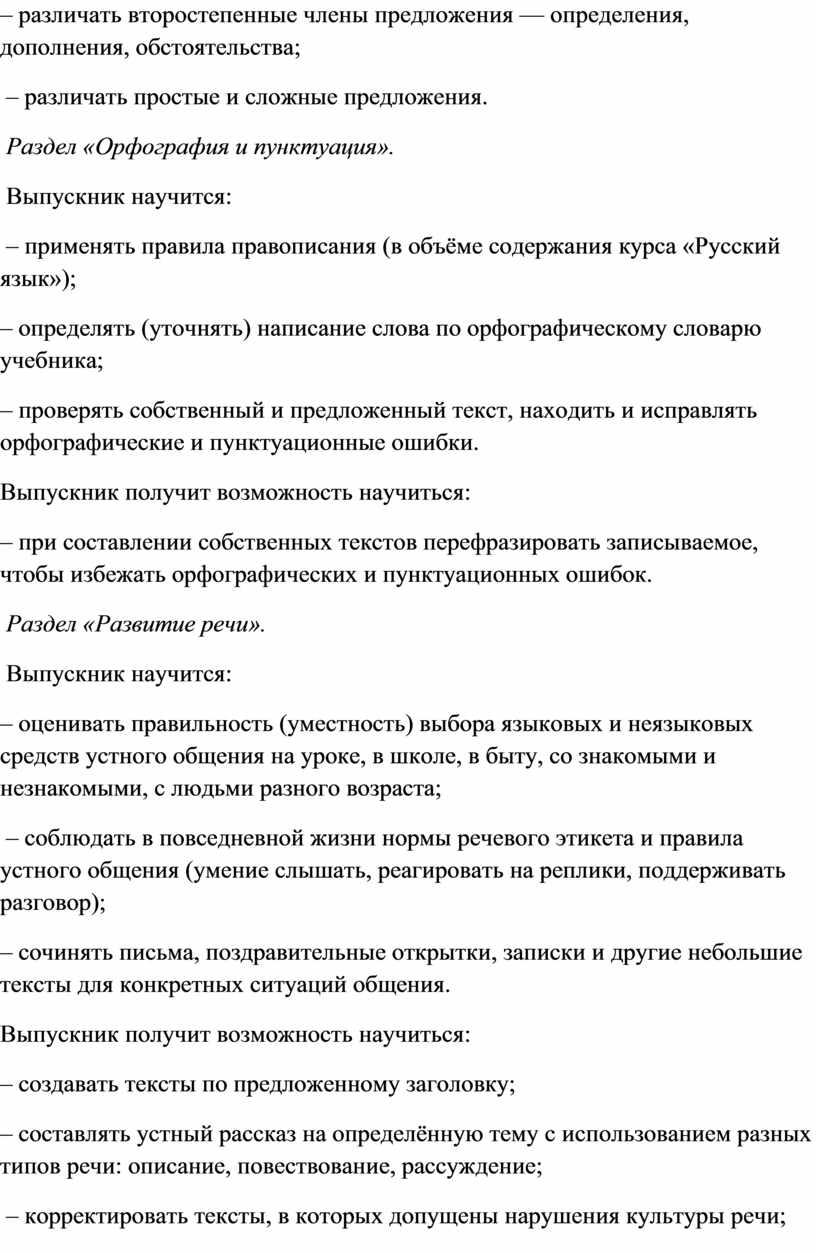 Раздел «Орфография и пунктуация»