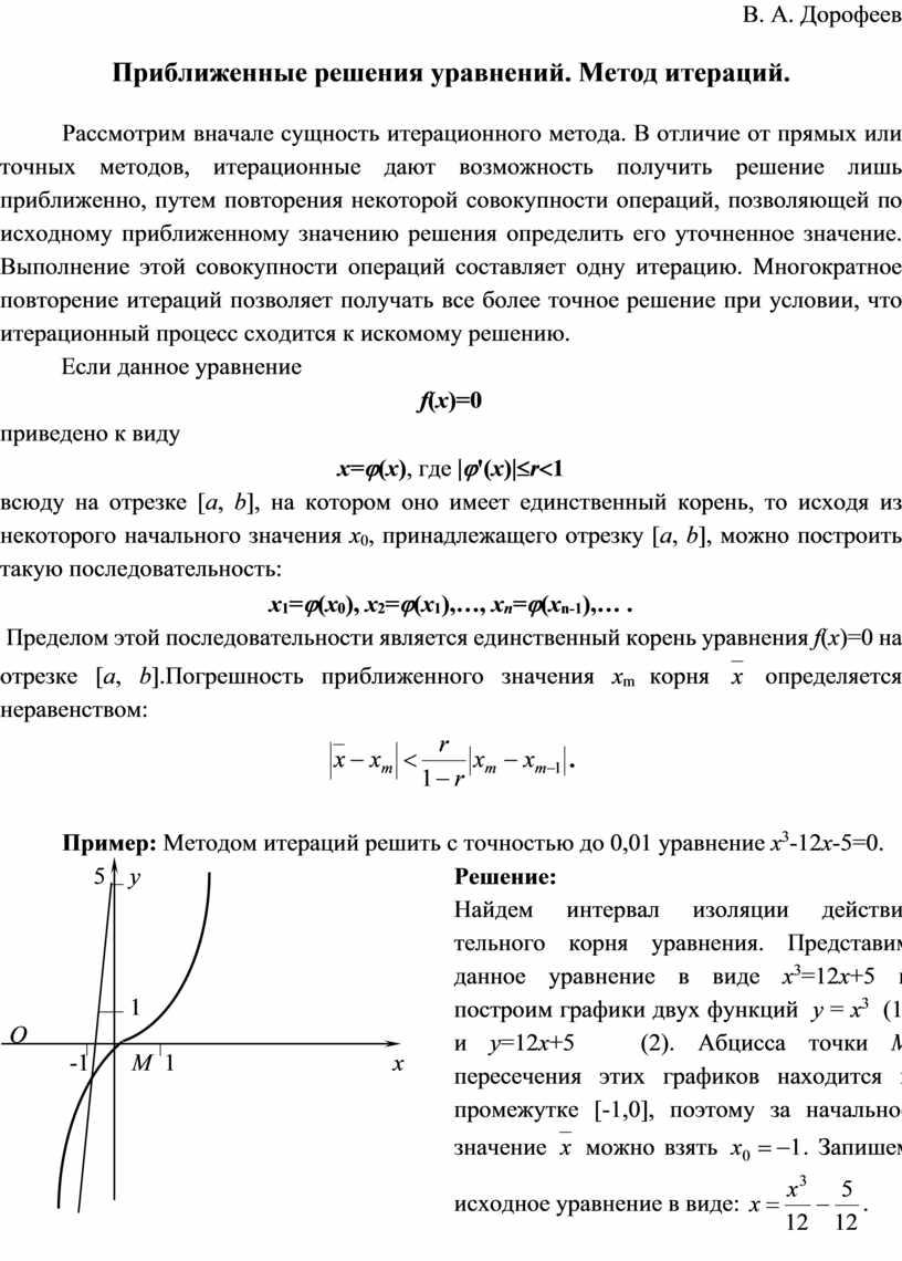 В. А. Дорофеев Приближенные решения уравнений