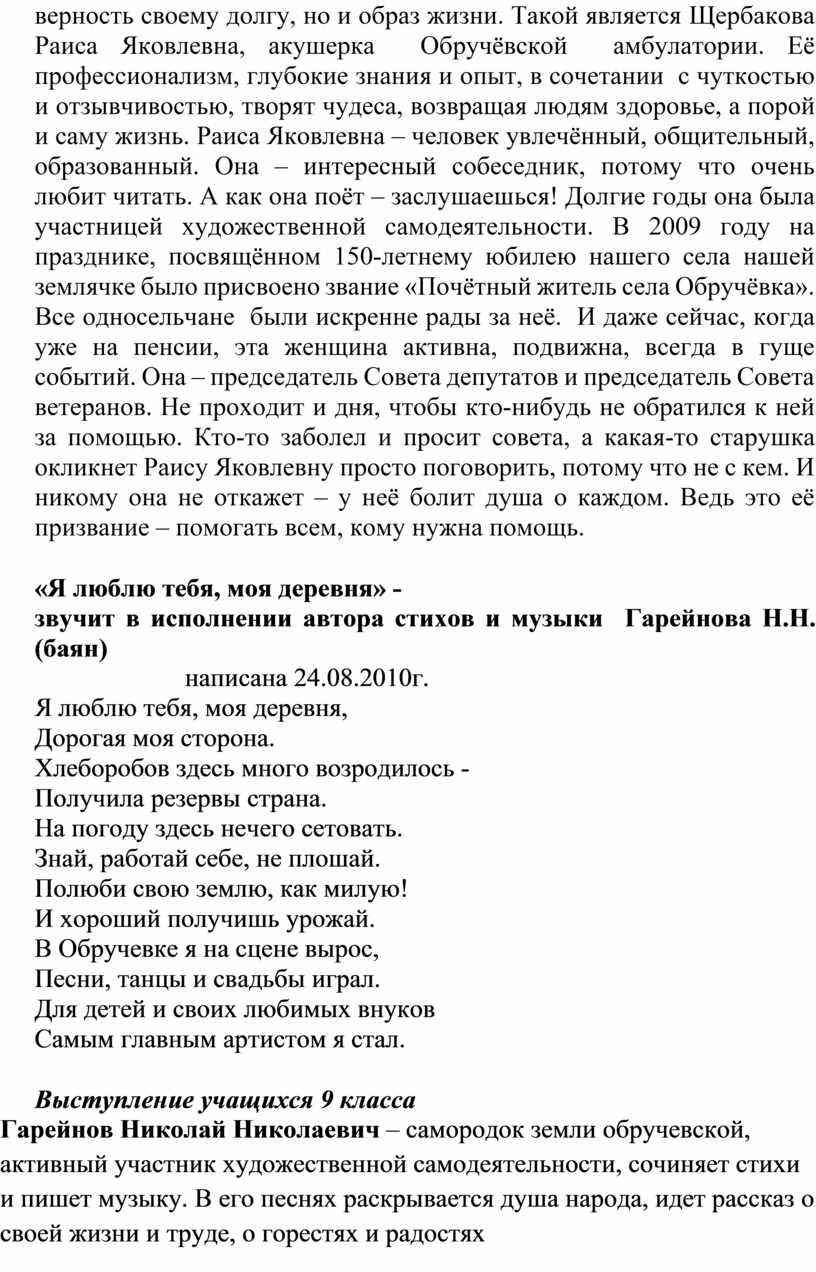 Такой является Щербакова Раиса