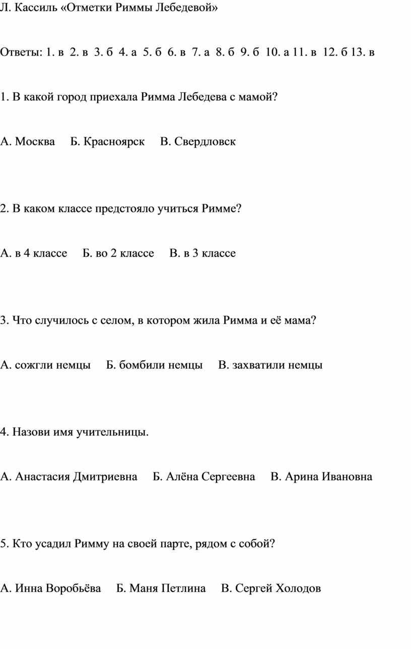 Л. Кассиль «Отметки Риммы Лебедевой»