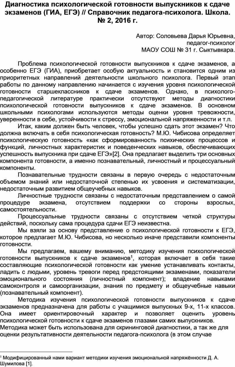 Диагностика психологической готовности выпускников к сдаче экзаменов (ГИА,