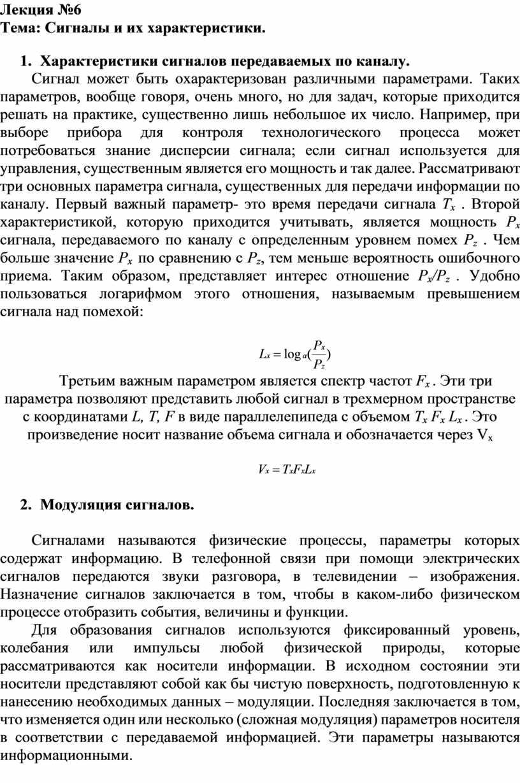 Лекция №6 Тема: Сигналы и их характеристики
