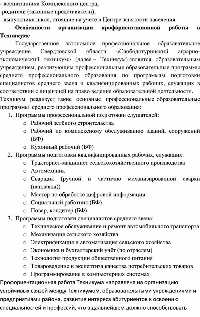Программа профориентационной работы в ГАПОУ СО СТАЭТ