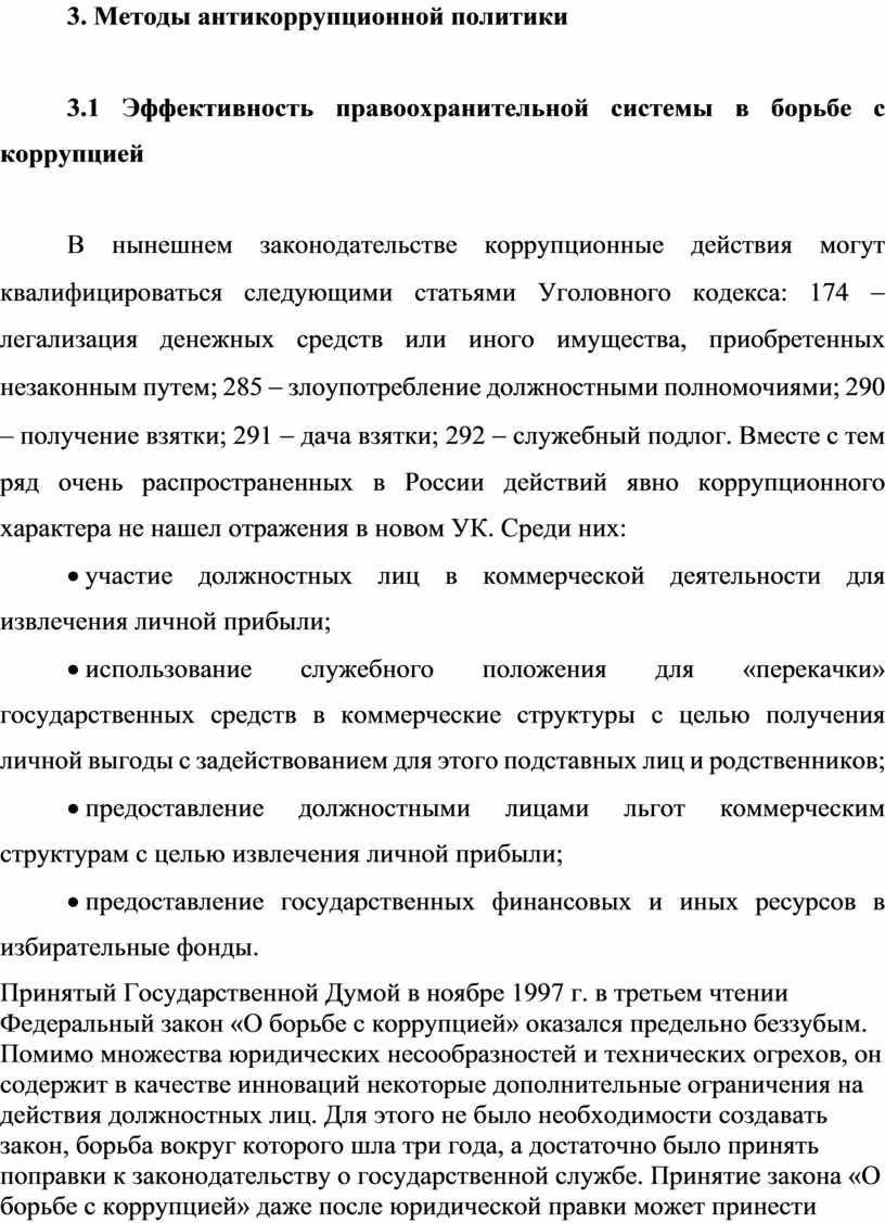 Методы антикоррупционной политики 3