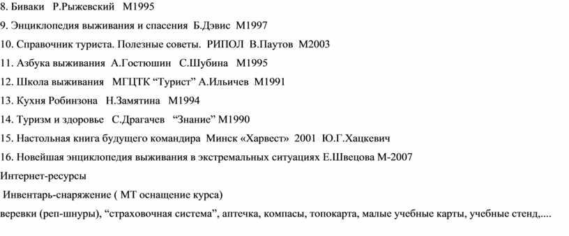 Биваки Р.Рыжевский М1995 9