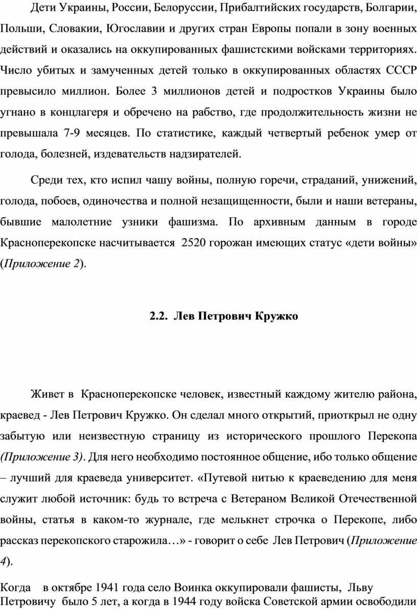 Дети Украины, России, Белоруссии,