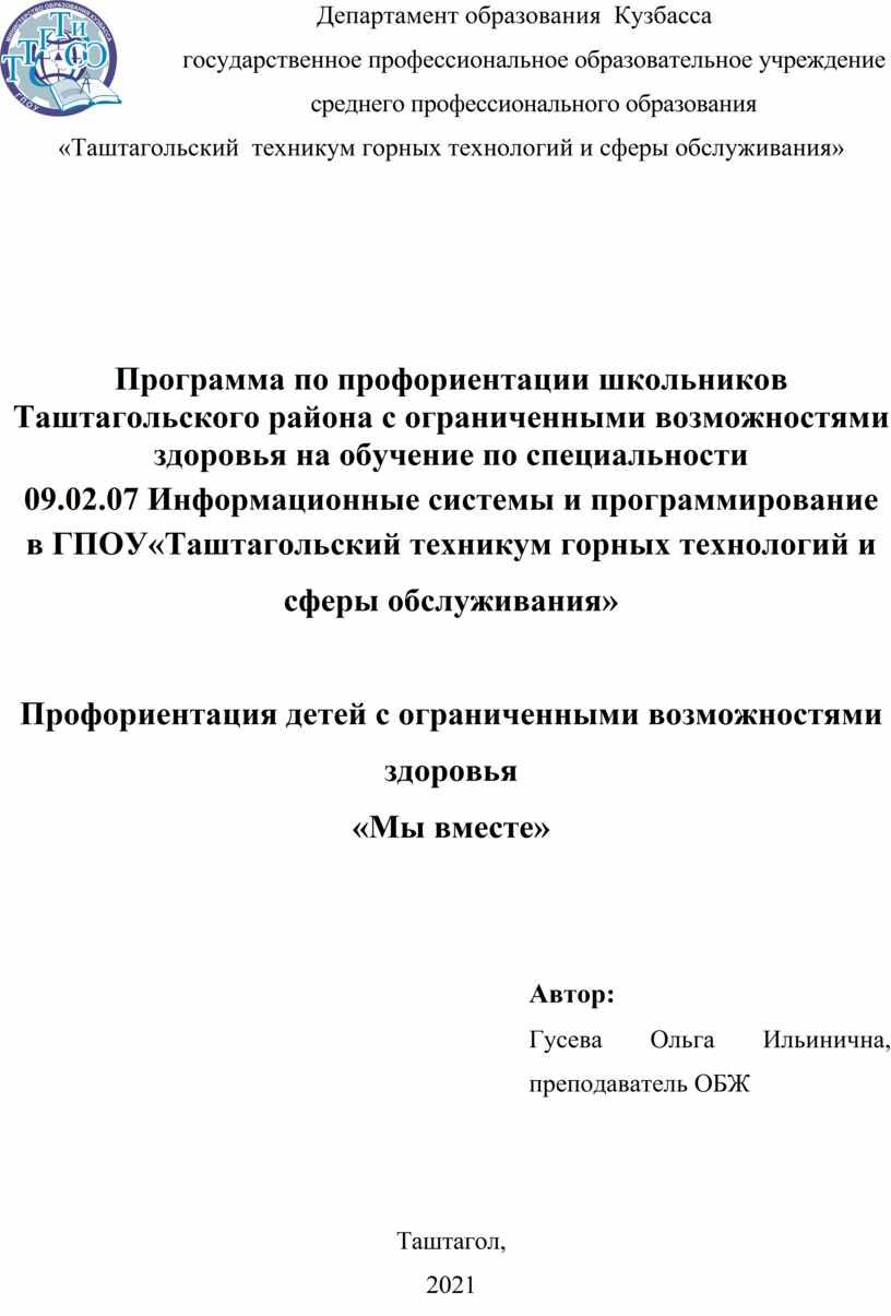 Департамент образования Кузбасса государственное профессиональное образовательное учреждение среднего профессионального образования «Таштагольский техникум горных технологий и сферы обслуживания»