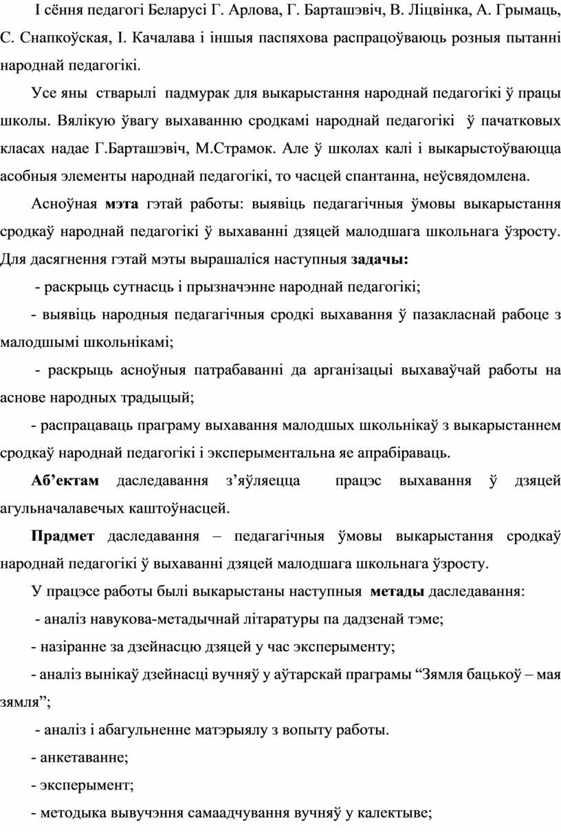 Беларусі Г. Арлова, Г. Барташэвіч,