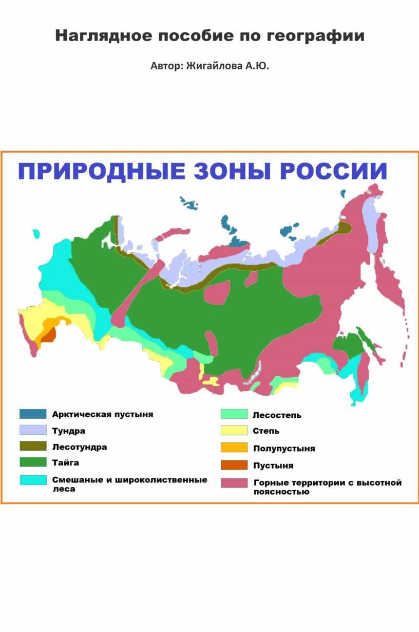 Наглядное пособие по географии