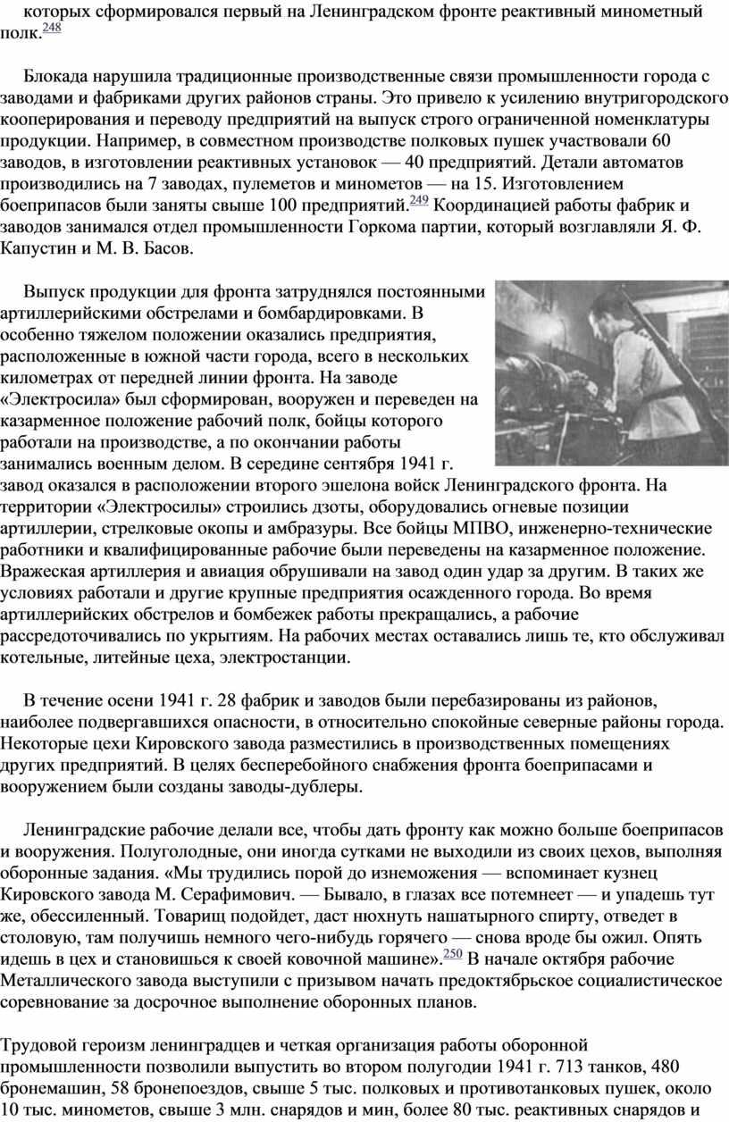 Ленинградском фронте реактивный минометный полк
