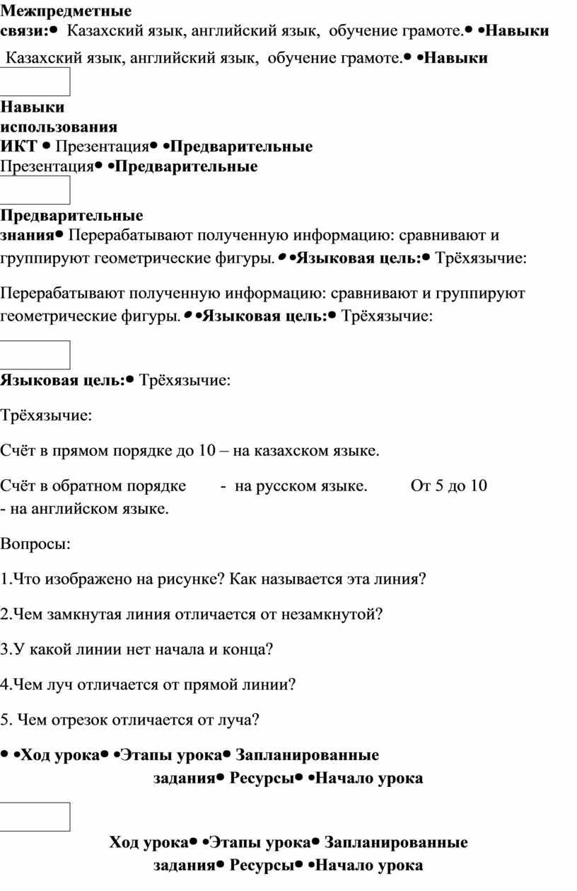 Межпредметные с вязи : Казахский язык, английский язык, обучение грамоте
