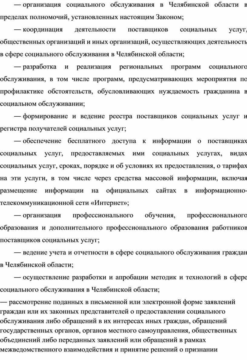 Челябинской области в пределах полномочий, установленных настоящим