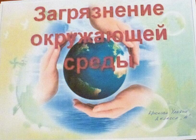 """Приложение №7 к проекту """"Что такое экология?"""" (2 класс, """"Я - исследователь"""", внеурочная деятельность)"""